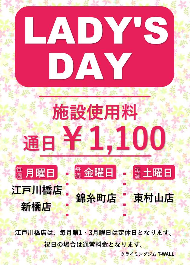 レディースデーは施設使用料が通日¥1,100