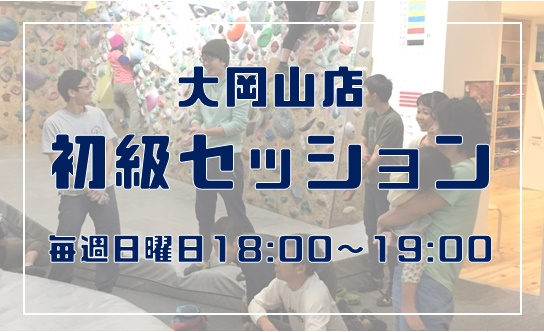 大岡山店 初級セッション
