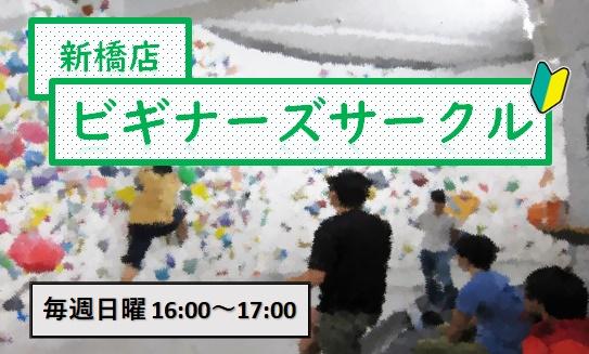 新橋店ビギナーズサークル