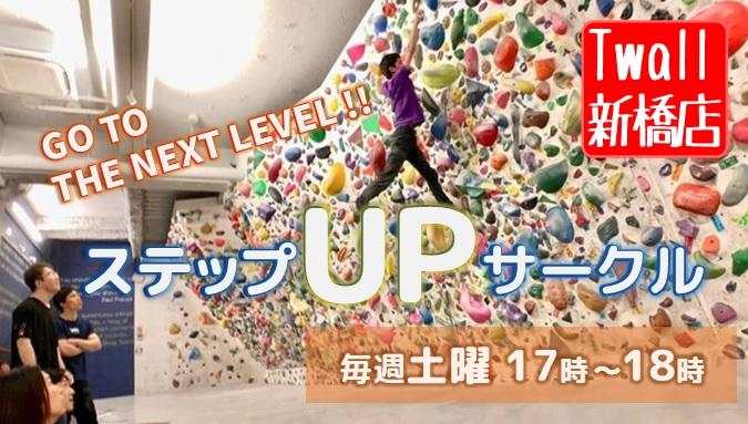 新橋店ステップアップサークル