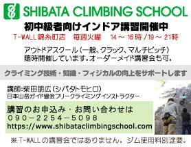 柴田クライミングスクール